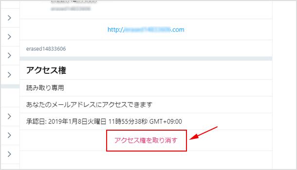 Twitter へのアクセス権を取り消す