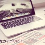 SEOで有利になるカテゴリ周りカスタマイズ法(WordPress)