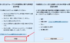図解!アメリカ渡航に必要なESTA(エスタ)の申請手順と記入例