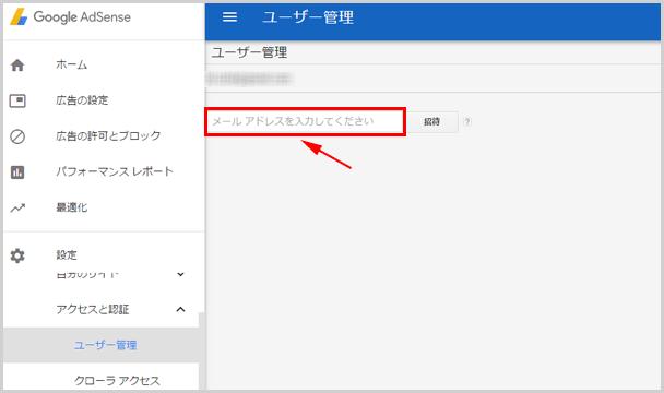 ユーザーの追加方法