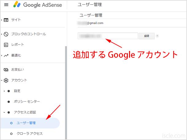 Googleアドセンスでユーザーの追加方法
