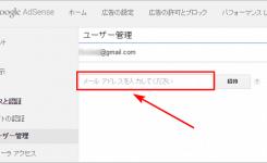 AdSenseアカウントを移行・変更する適切な方法
