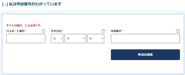 申請の検索