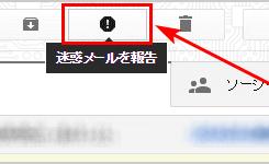 Gmailにブロック機能が追加!スパムメールも簡単ブロック