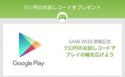 Google Playからクーポンのプレゼントを受け取る設定方法