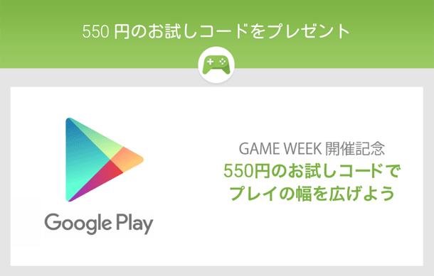 Google playのクーポン