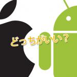 iPhoneとAndroidはどっちが良いの?違いを比較する