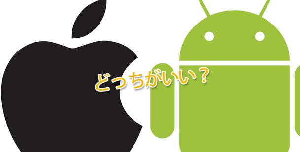 iphoneとAndroidどっちがよい?