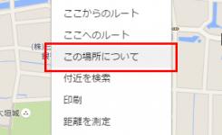 Googleマップで好きな位置にピン(マーカー)を立てる方法
