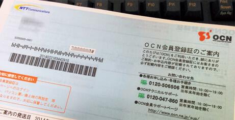 ocn モバイル one解約