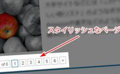 WordPressでページ送りを数字にカスタマイズするプラグイン