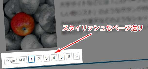 WordPressのページ送りを数字でカスタマイズ