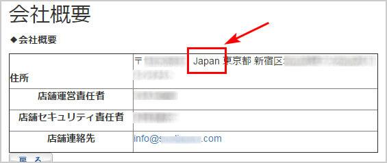住所に「Japan」