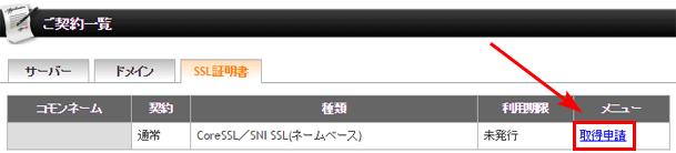 ssl-order-06