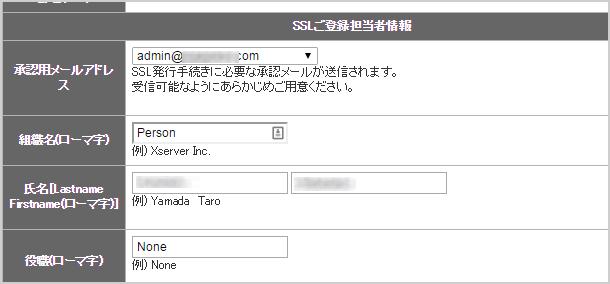 ssl-order-08