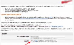 個人でもAmazonに無料で出品して販売できます!登録方法