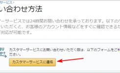 Amazonアプリストアで購入したアプリでも返金してもらえた!