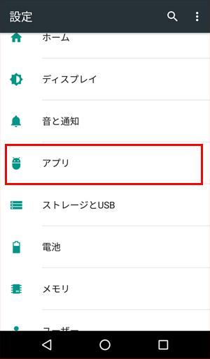 app-mukouka01