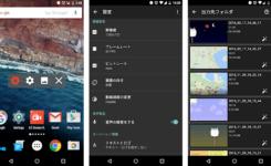 スマホ画面を録画する無料Androidアプリ『AZ Screen Recorder』の使い方
