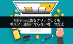 AdSense広告をクリックしてもポリシー違反にならない唯一の方法