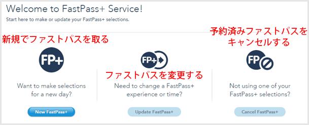 fastpass-plus-02