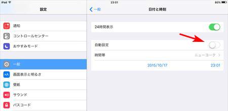 iphone/ipadで時間設定