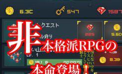 非本格派RPG登場!中年騎士を放置で冒険させる暇つぶしRPGアプリ
