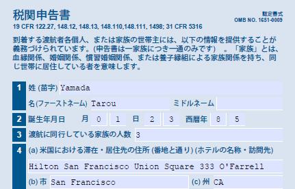 zeikan-shinkoku-01