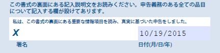 zeikan-shinkoku-04