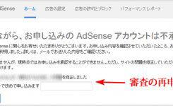 AdSenseの登録申請&審査の手順が変わった!2015年11月~