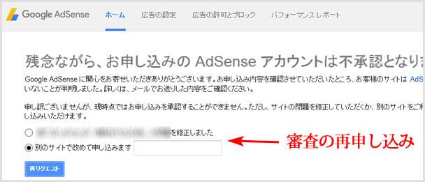 adsense-shinsa