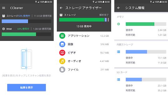 Androidの充電が長持ち!お勧めの節電・メモリ解放系アプリ