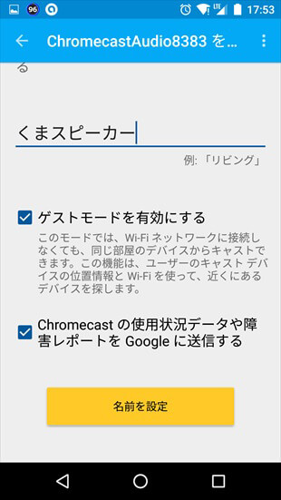 chrome-cast-audio-09