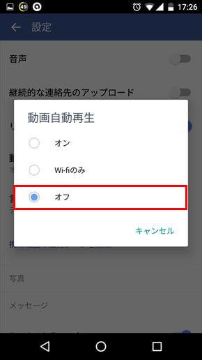 facebook-jidousaisei-(3)