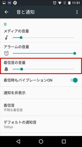 line-chakushin-(2)