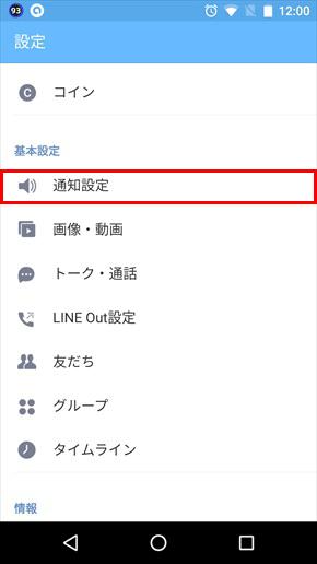 line-chakushin-(4)
