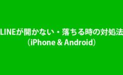 LINEが開かない・落ちる時の対処法(iPhone & Android)