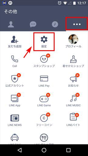 line_koushiki04
