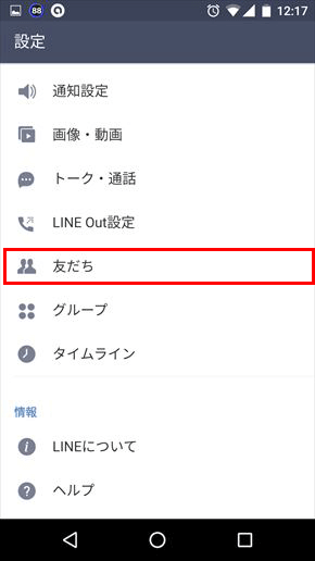 line_koushiki05