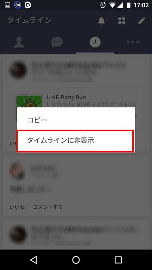 line_timeline_off02