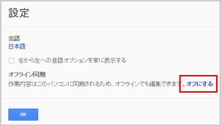 offline-drive04