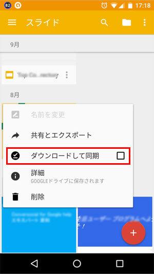 offline-drive05