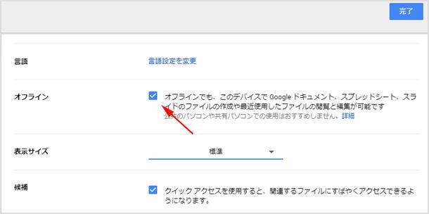 オフラインでもファイルの作成や最近使用したファイルの閲覧と編集が可能
