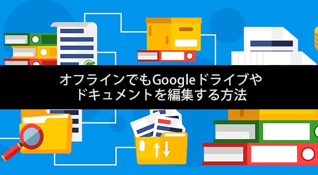 オフラインでもGoogleドライブやドキュメントを編集する方法