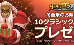 ハースストーン『冬至祭に備えよう』で50パック購入!レジェンドの数