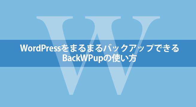 WordPressサイトをまるまるバックアップできるBackWPupの使い方