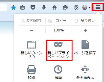Firefoxのプライベートウィンドウ