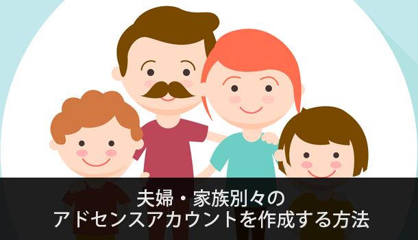 夫婦・家族別々でアドセンスアカウントを作成する方法