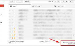 Gmailでログアウトし忘れても別の場所からログアウトする方法