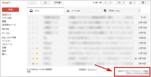 gmail-logout01
